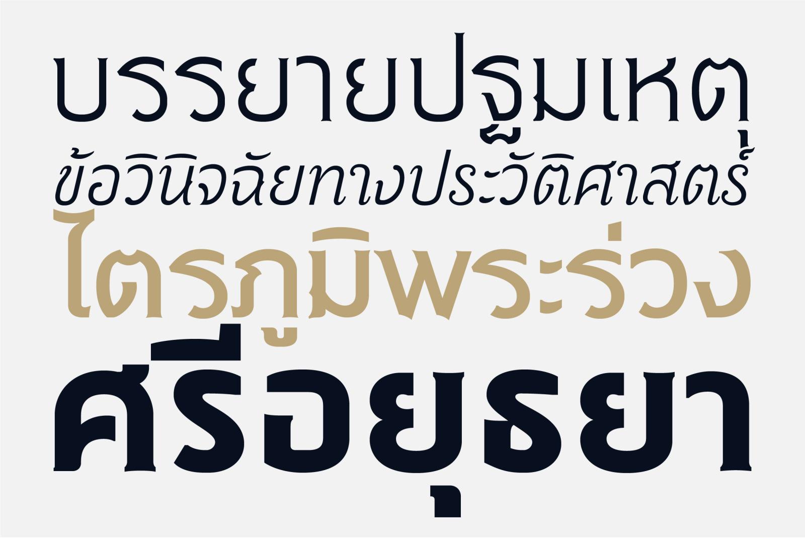 Srisuriwongse Font Family