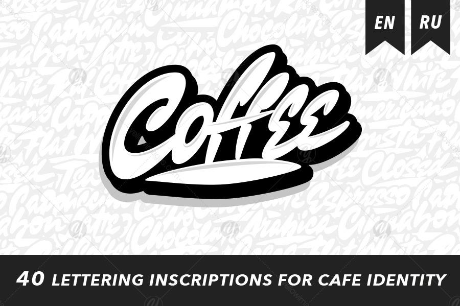 Coffee Bundle (English & Russian)