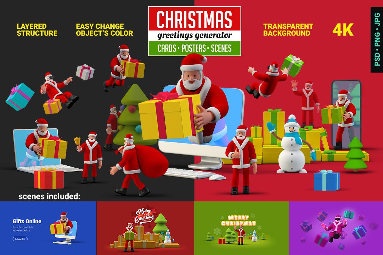 Christmas Greetings Generator