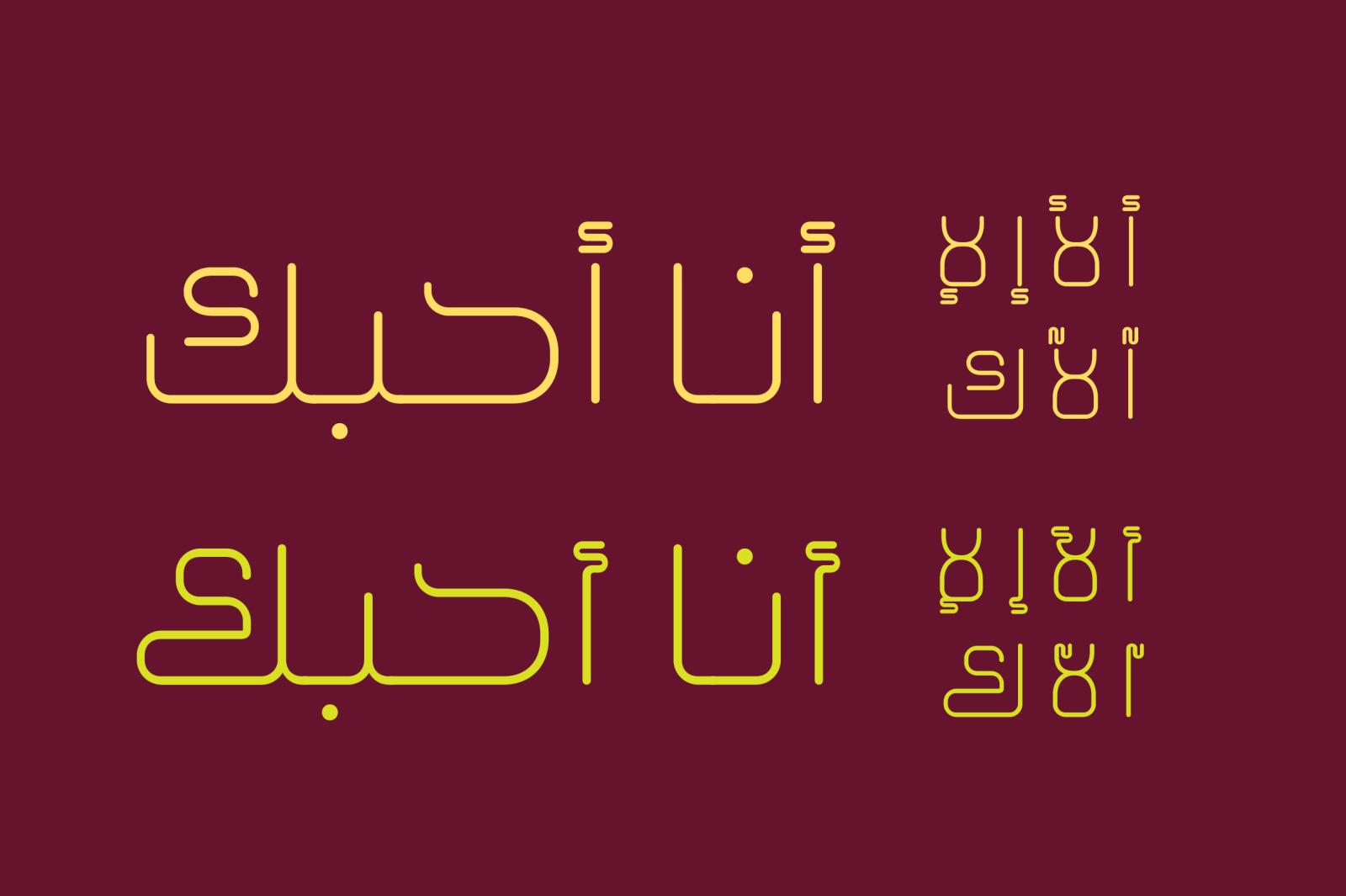 Khayal - Arabic Font