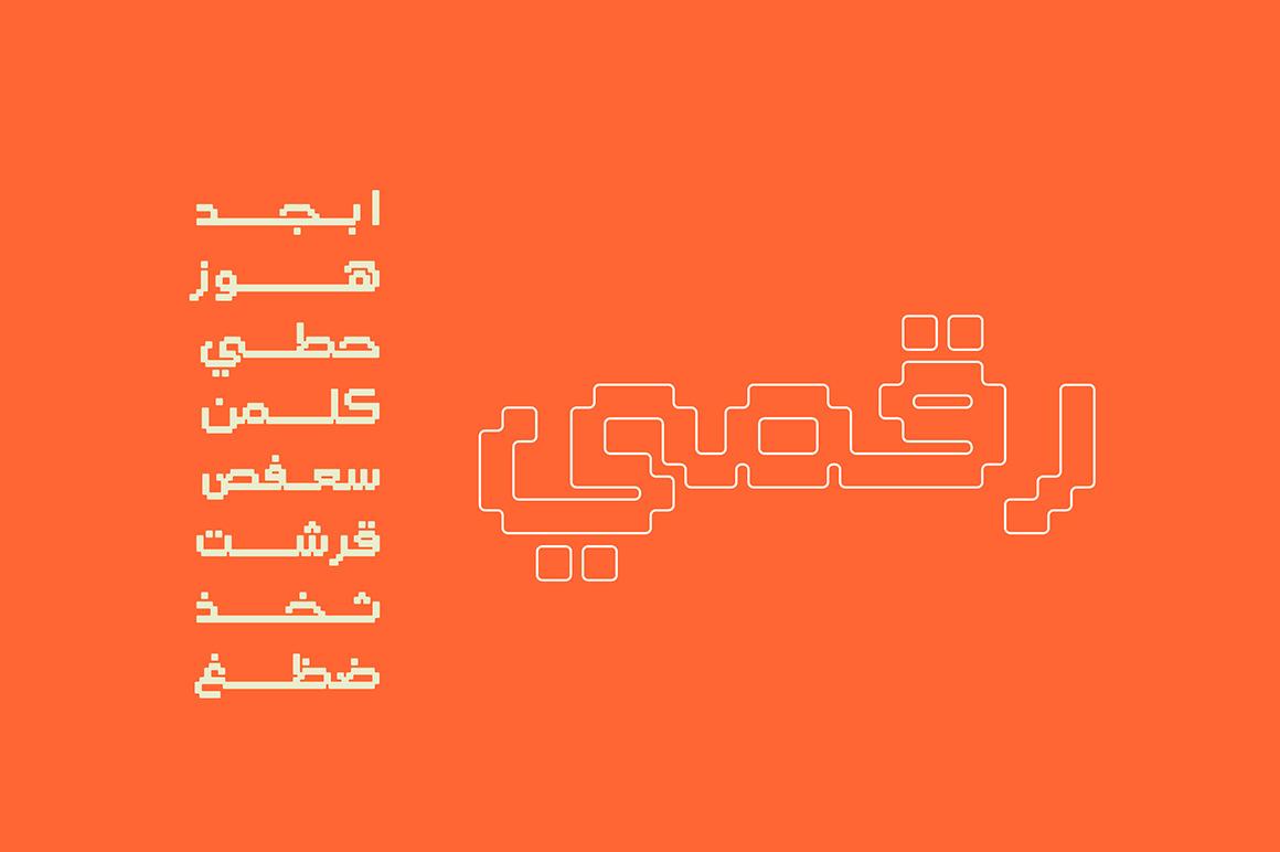 Raqami - Arabic Font
